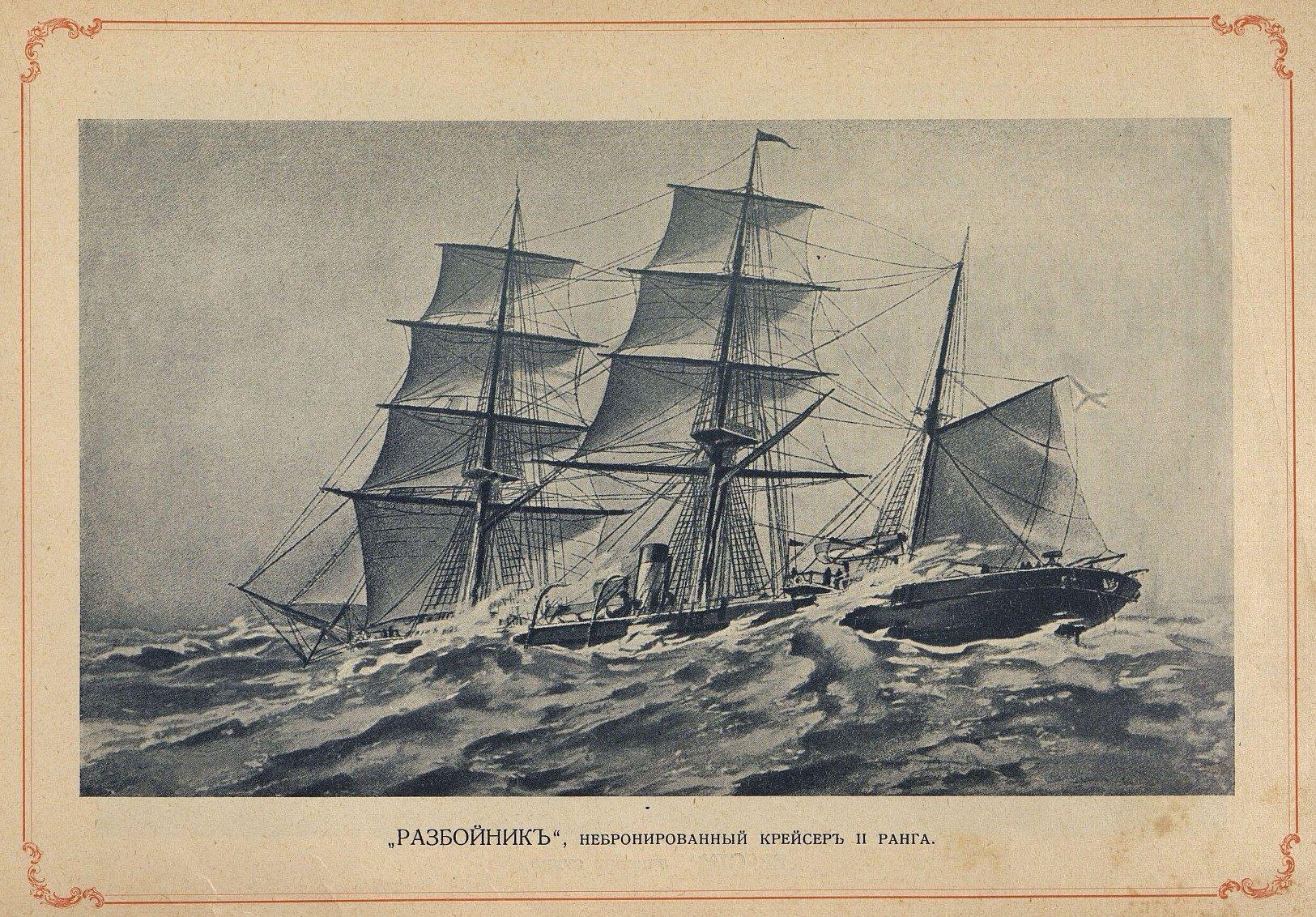 Крейсер 2 ранга «Разбойник»