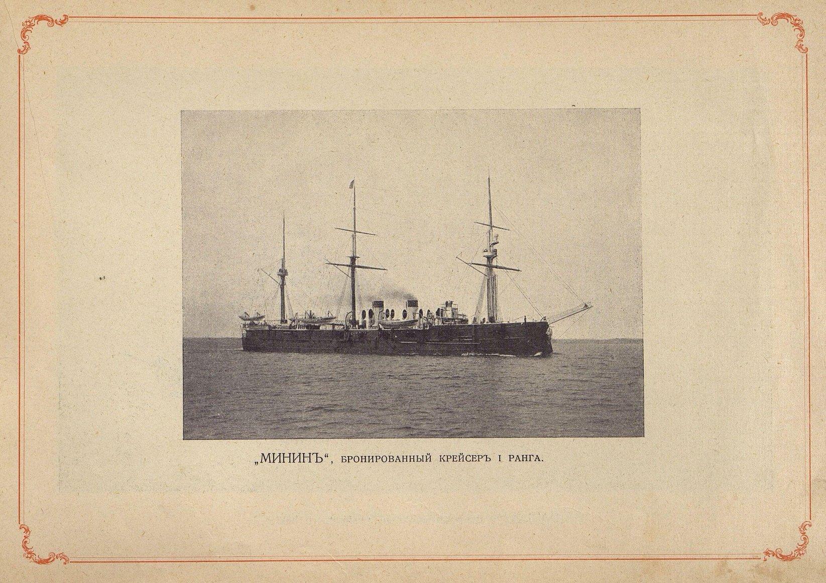 Крейсер 1 ранга «Минин»