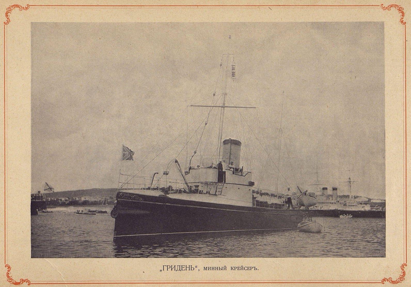 Крейсер «Гридень»