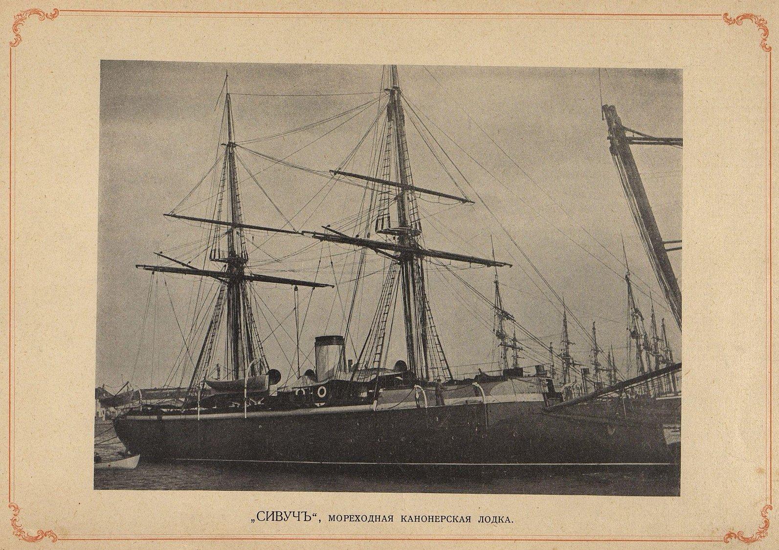 Канонерская лодка «Сивуч»