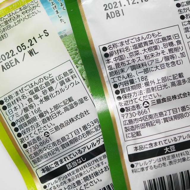 三島食品 広島菜 ひろし ふりかけ おにぎり おむすび 混ぜご飯