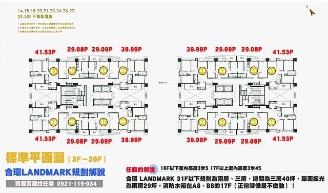 合環 LANDMARK A8-18F