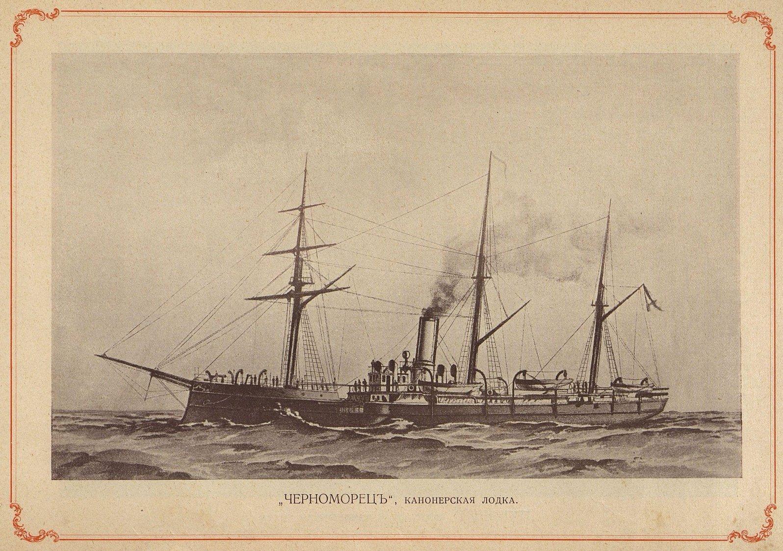 Канонерская лодка «Черноморец»