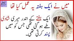 Jaldi Aur Pasand Ki Shadi Ke Liye Wazifa