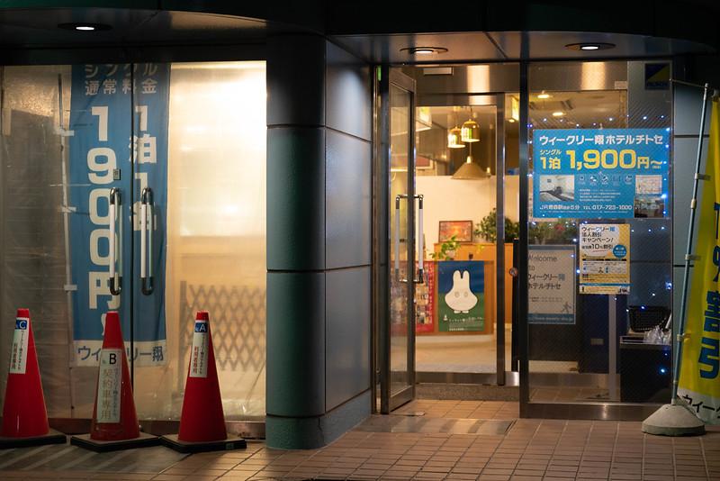 青森の1泊1900円ホテル