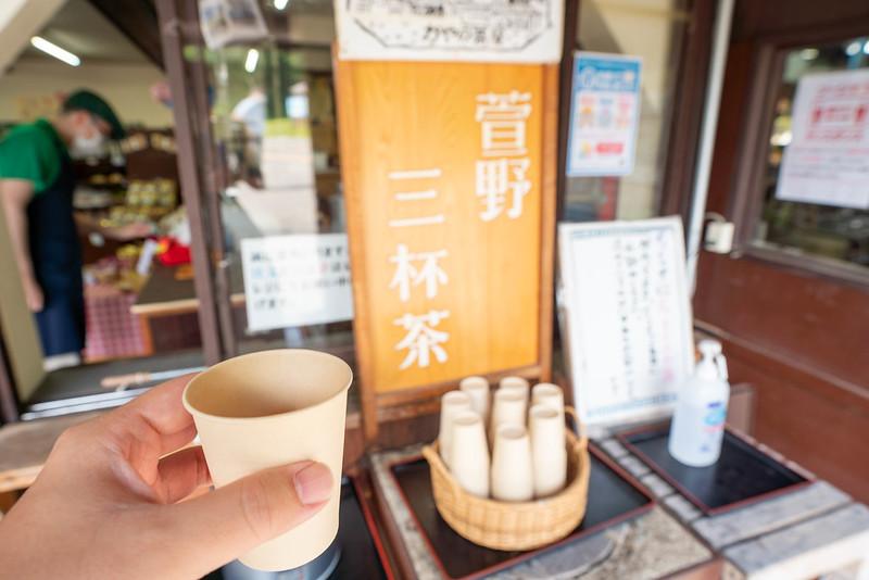 萱野三杯茶