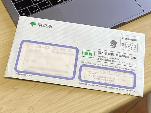 東京都 個人事業税