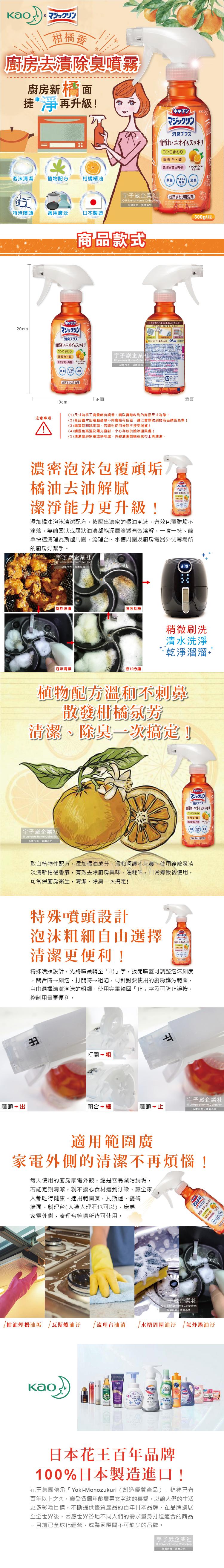 (清潔-除臭)-日本Kao花王-廚房去漬除臭噴霧300ml瓶裝(柑橘香)介紹圖