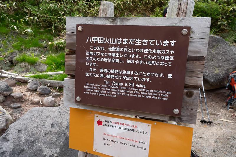 八甲田火山はまだ生きています