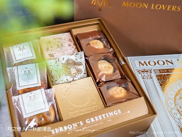 月之戀人 中秋禮盒推薦 2021中秋節禮盒 台中月餅 美食甜點 必買