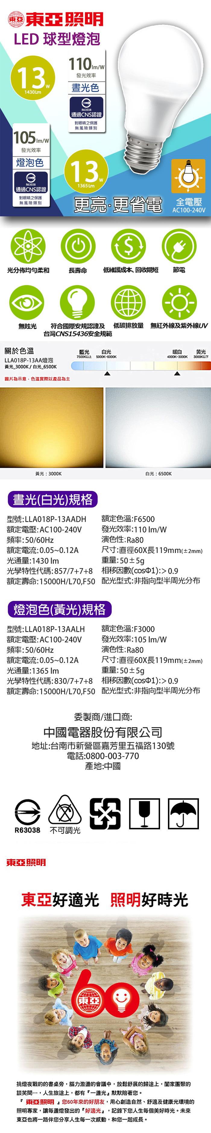 東亞13W-LED(白光)燈泡-1430LM (深藍)