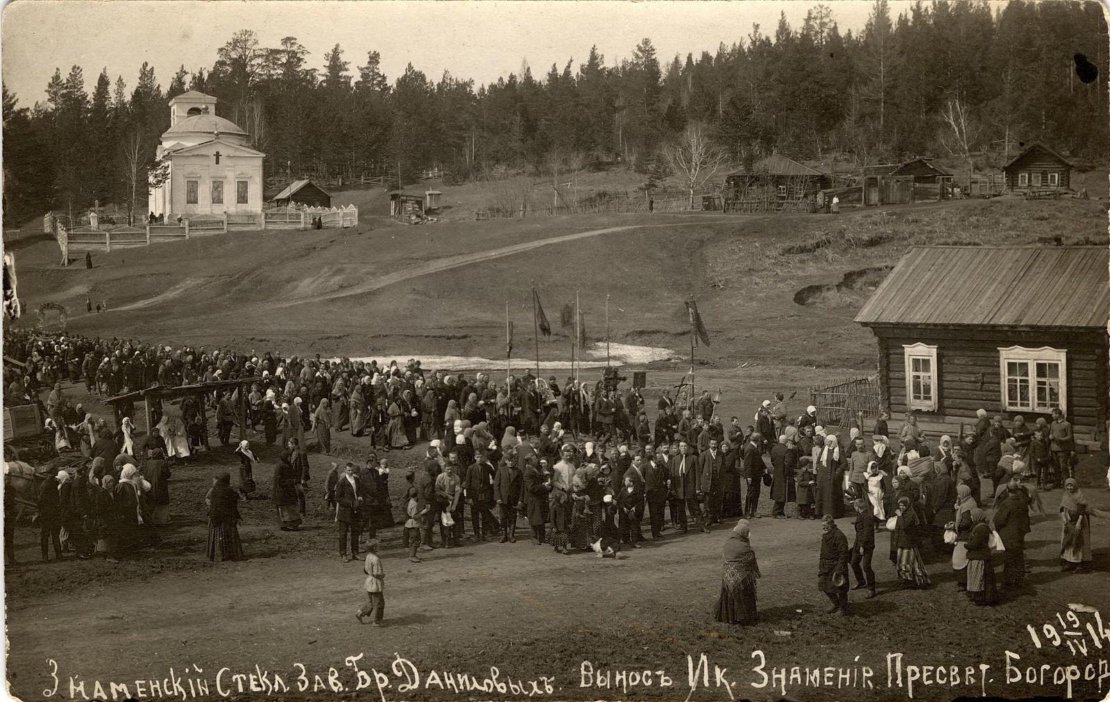 1914. Крестный ход в пасхальную неделю. 19 апреля