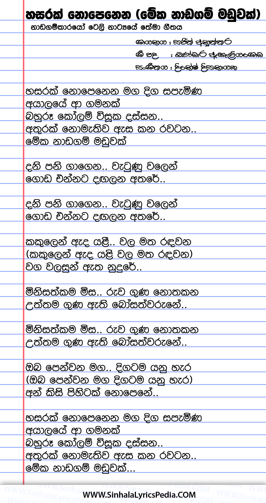 Hasarak Nopenena (Nadagamkarayo Teledrama Song) Lyrics
