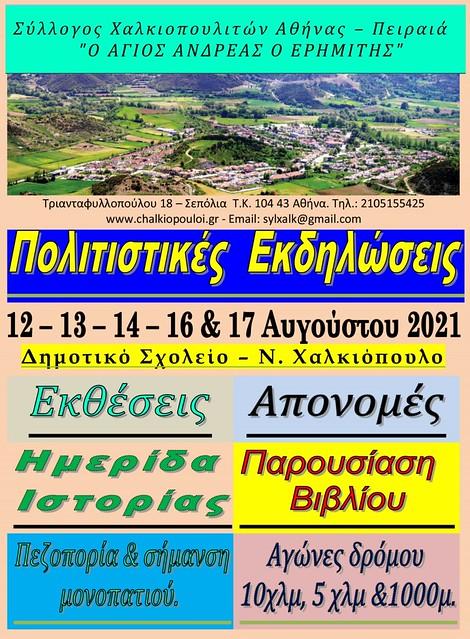 Πολιτιστικές Εκδηλώσεις στο Χαλκιόπουλο 2021
