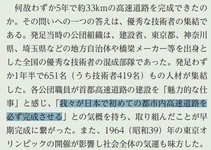毎日新聞⿊川晋史記者のオリンピックと首都高空中作戦記事 (4)