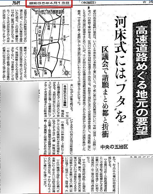 毎日新聞⿊川晋史記者のオリンピックと首都高空中作戦記事 (10)