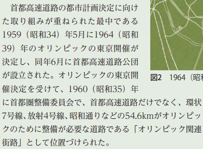 毎日新聞⿊川晋史記者のオリンピックと首都高空中作戦記事 (6)