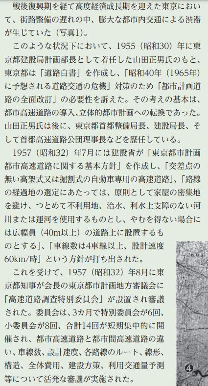 毎日新聞⿊川晋史記者のオリンピックと首都高空中作戦記事 (5)