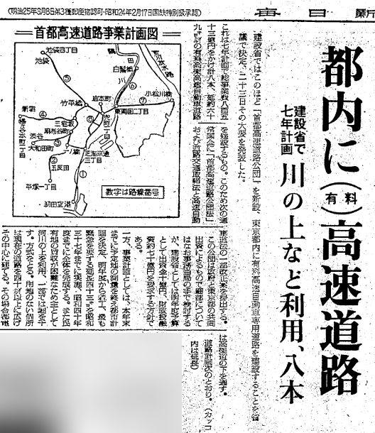 毎日新聞⿊川晋史記者のオリンピックと首都高空中作戦記事 (3)