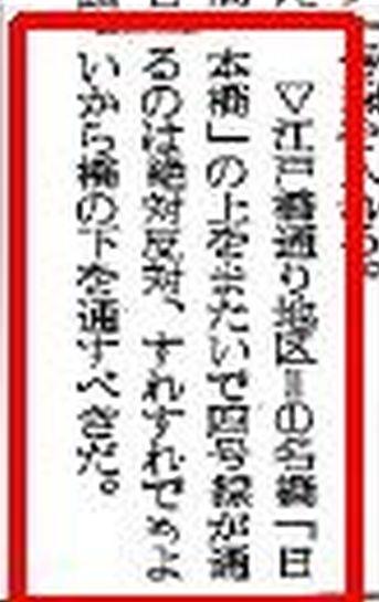 毎日新聞⿊川晋史記者のオリンピックと首都高空中作戦記事 (7)