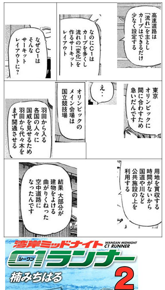 毎日新聞⿊川晋史記者のオリンピックと首都高空中作戦記事 (8)