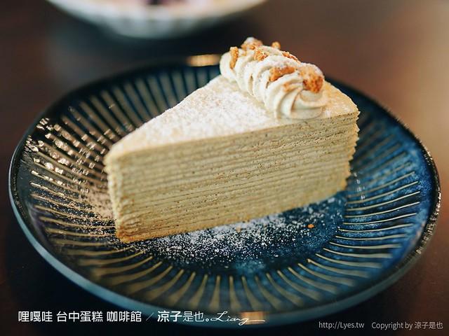 哩嘎哇 台中蛋糕 咖啡館
