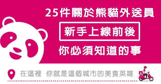 25件關於熊貓外送員新手上線前後你必須知道的事!