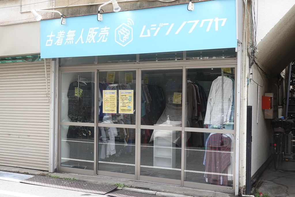 ムジンノフクヤ(東長崎)