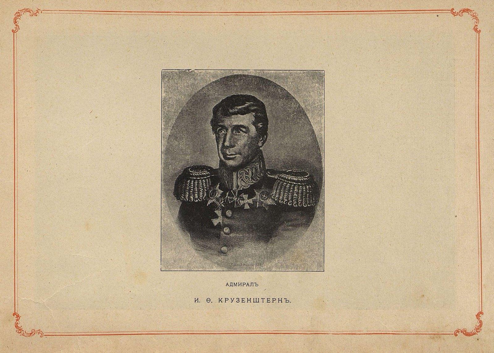 Портрет адмирала И.Ф. Крузенштерна