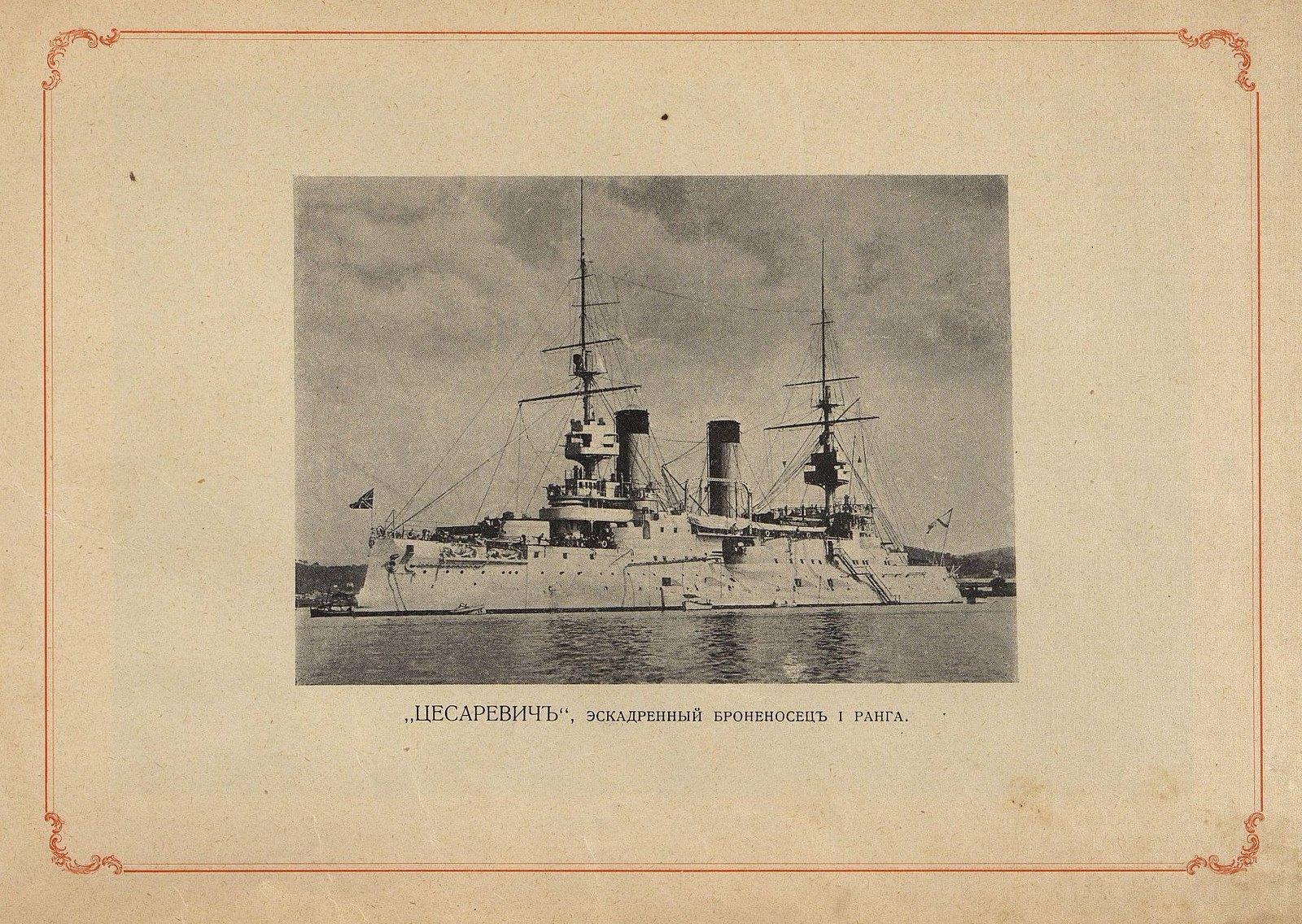 Броненосец 1 ранга «Цесаревич»