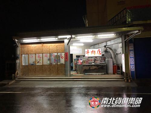 恆春牛肉店