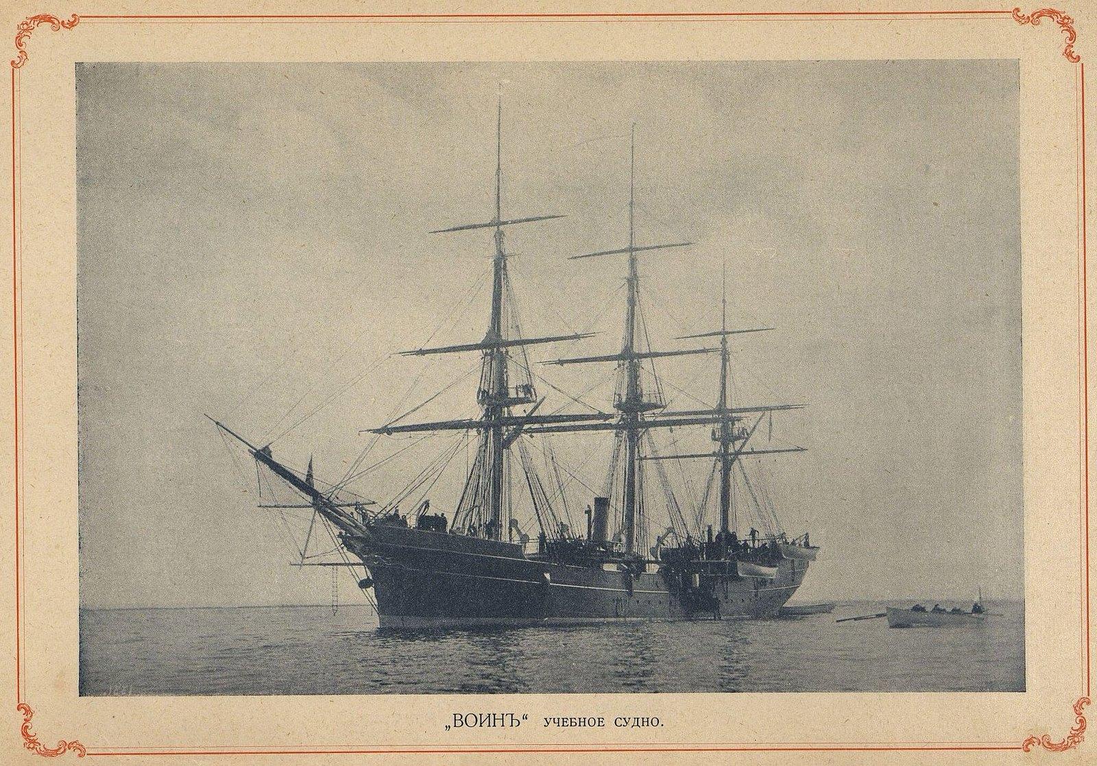 Учебное судно «Воин»