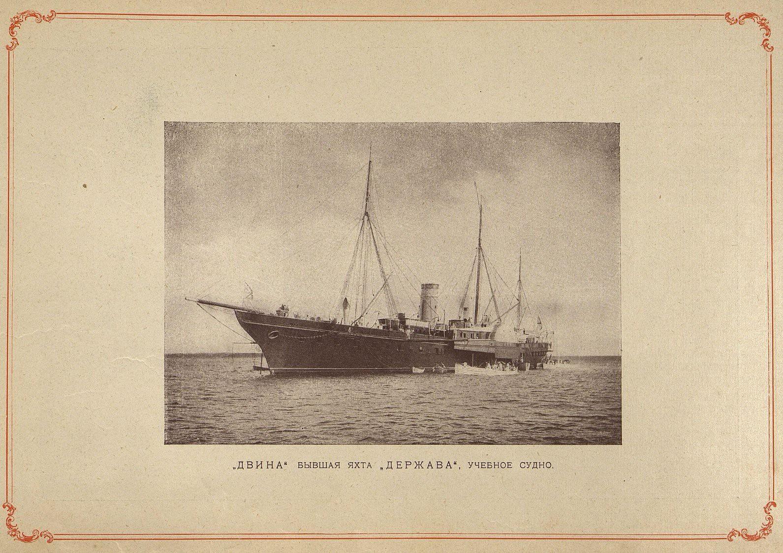 Учебное судно «Двина»