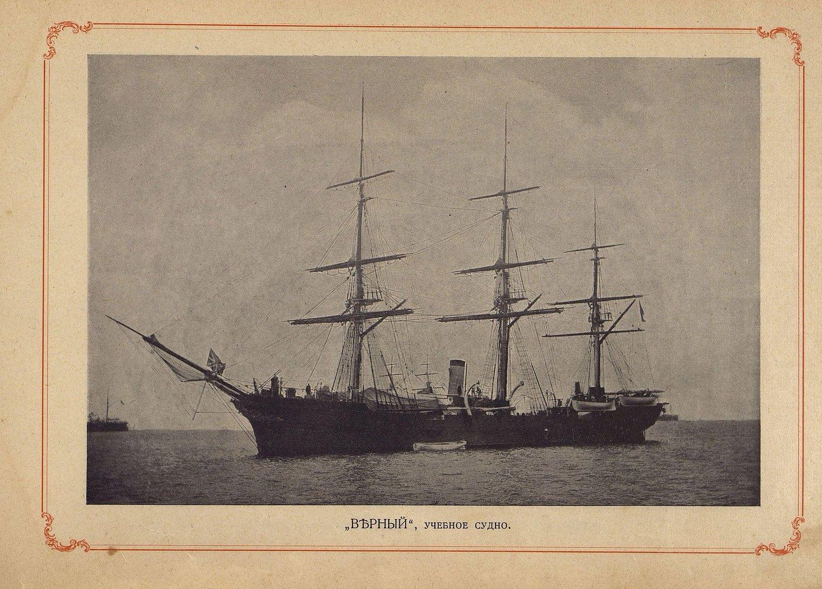 Учебное судно «Верный»