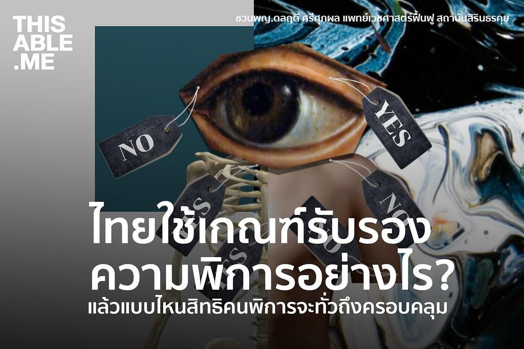 รูปดวงตาหนึ่งข้างและมีแท็กป้ายเขียนว่า yes และ no สลับซ้ายขวากันไปมา
