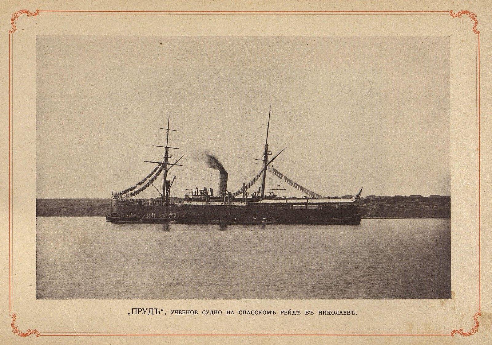 Учебное судно «Пруд» на Спасском рейде в Николаеве