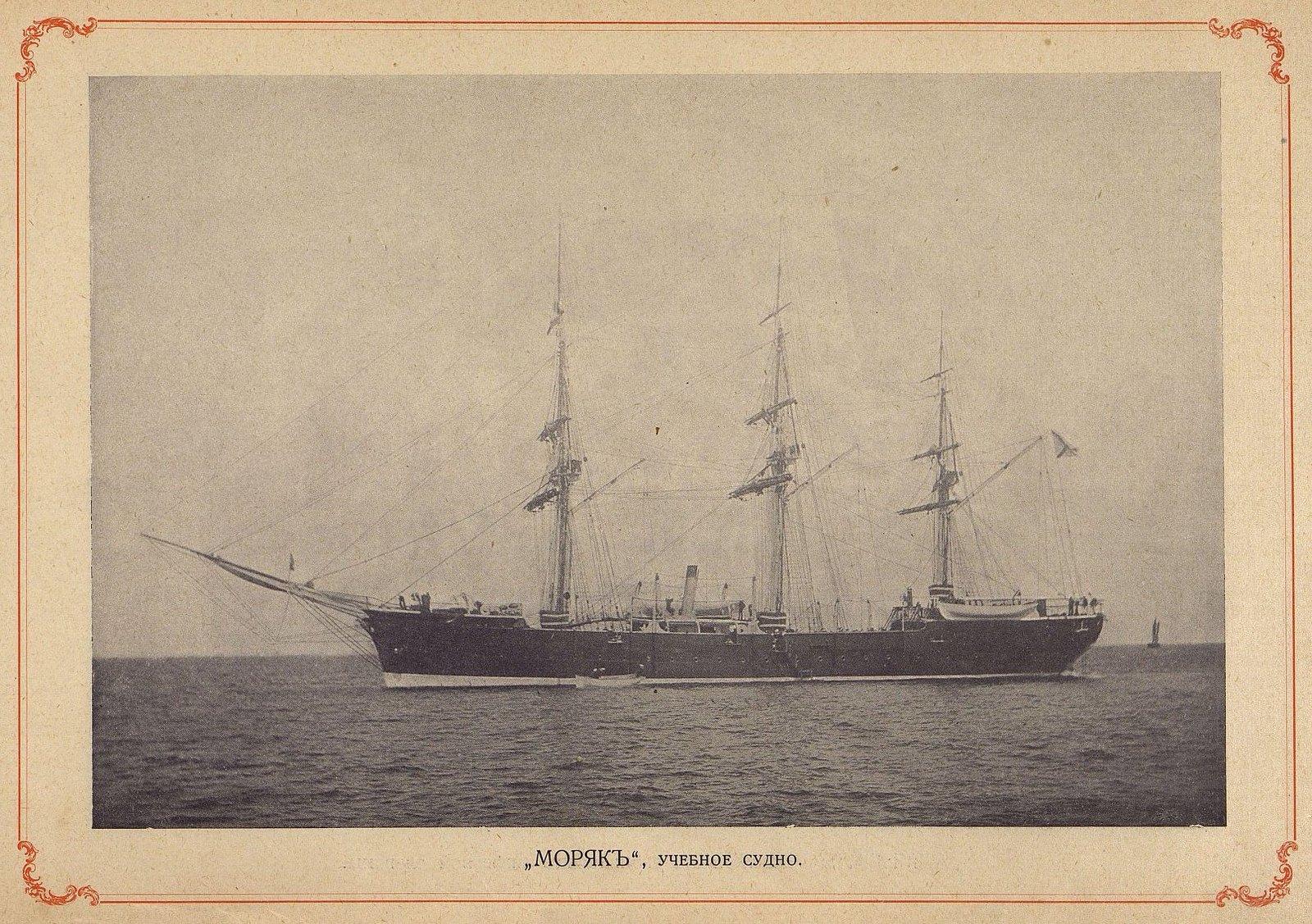 Учебное судно «Моряк»