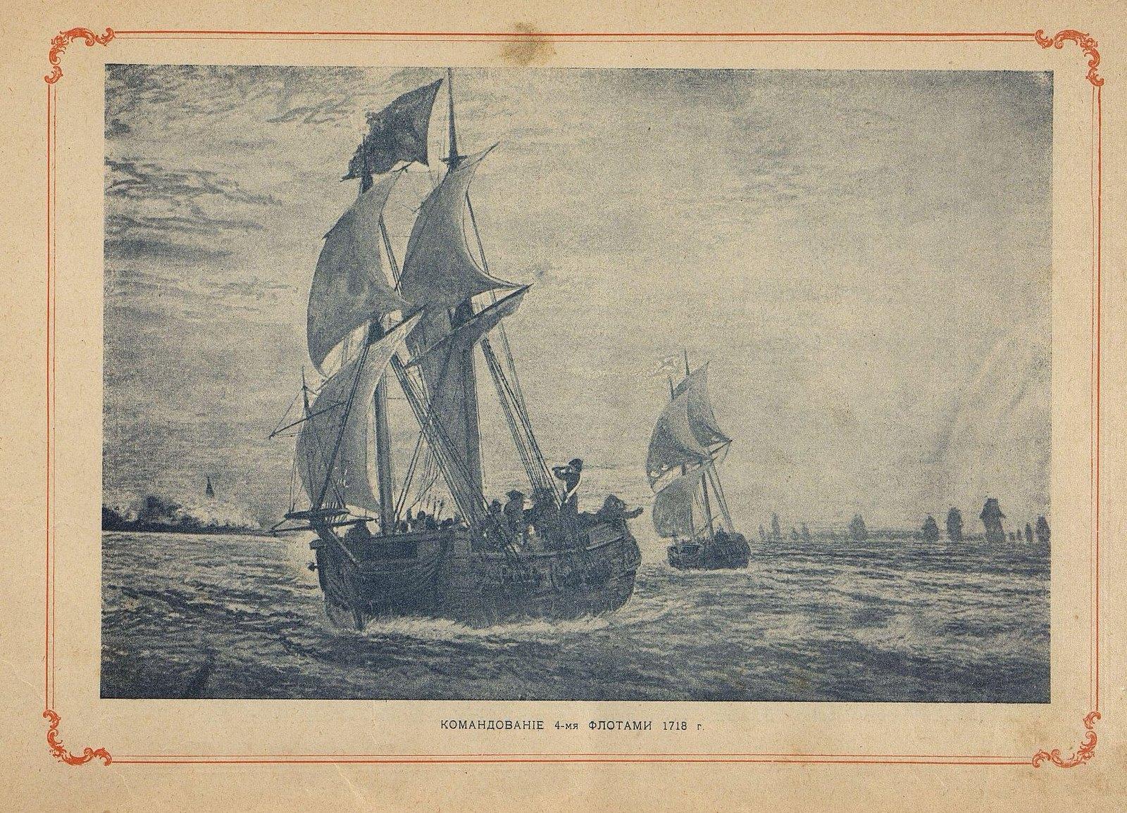 Командование 4-мя флотами 1718 г.