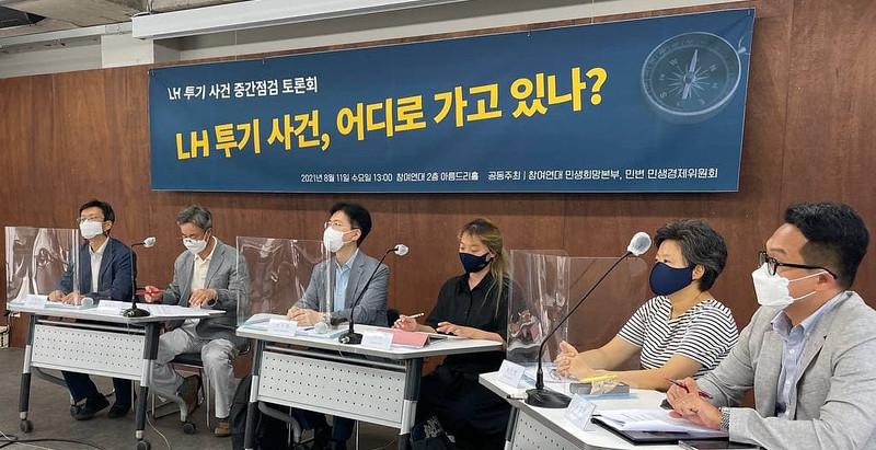 20210811_LH 중간점검토론회