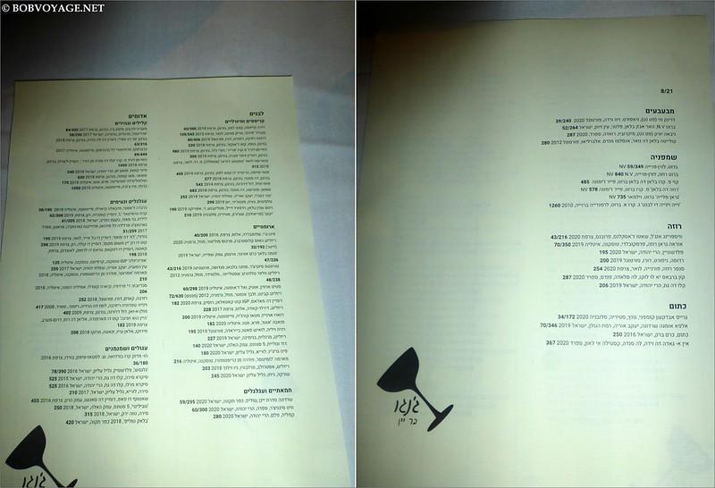 wine menu ב- ג'נגו (Jango)