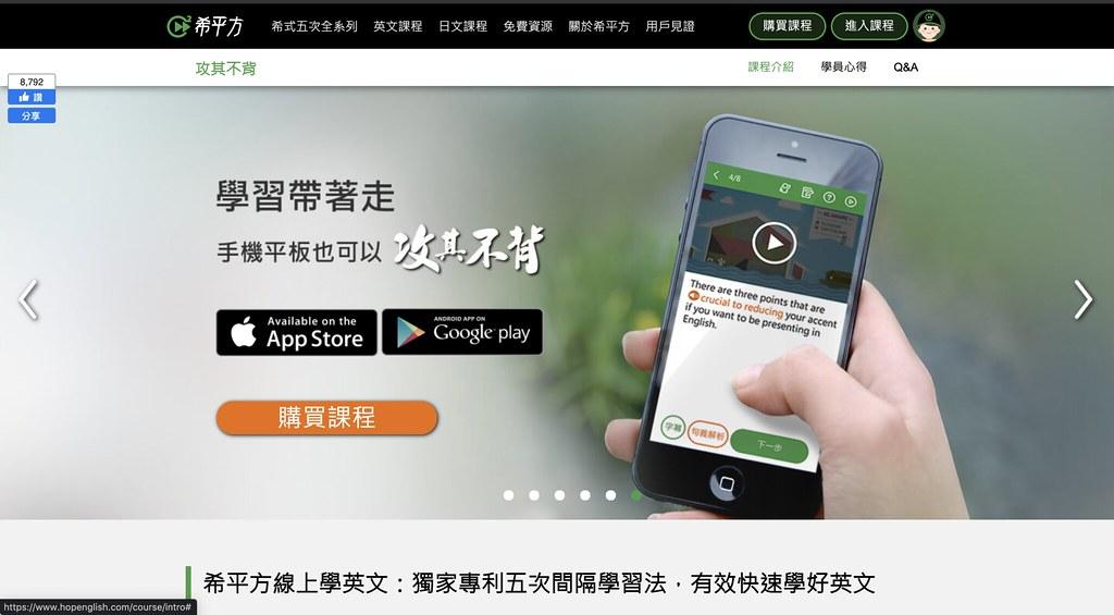 線上英文學習平台app-希平方攻其不背評價,學英文推薦五次間隔學習法 @秤秤樂遊遊