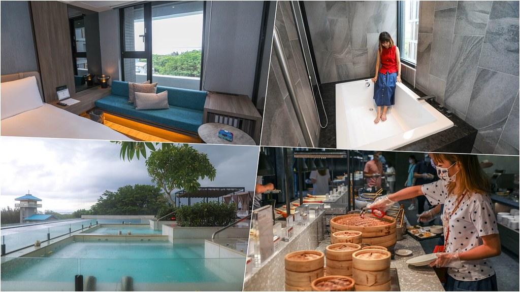 今年新開幕日出海景度假飯店,大浴缸泡澡+無邊際泳池,房內就能看到湛藍太平洋