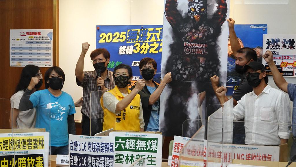 台灣健康空氣行動聯盟等環保團體今(12日)舉行記者會,要求2025六輕無煤並改用綠氫。孫文臨攝