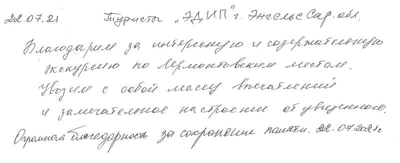 г. Энгельс Саратовской области. Туристы «Эдип»