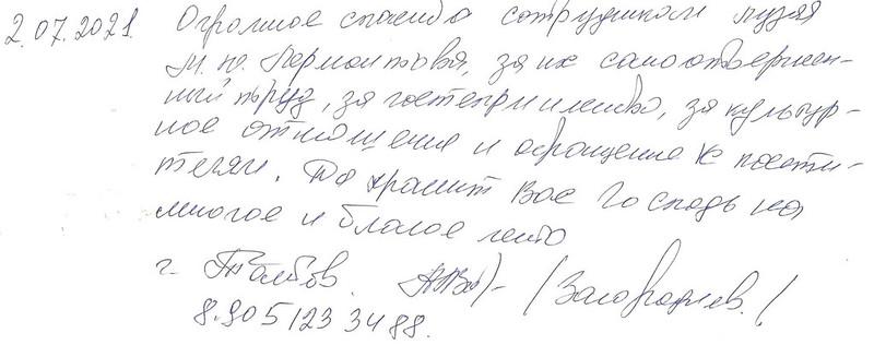 г. Тамбов. А. Загородиев