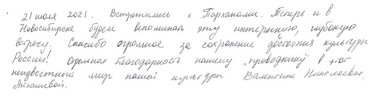 Встретились с Тарханами. Теперь и в Новосибирске будем вспоминать эту интересную, глубокую встречу