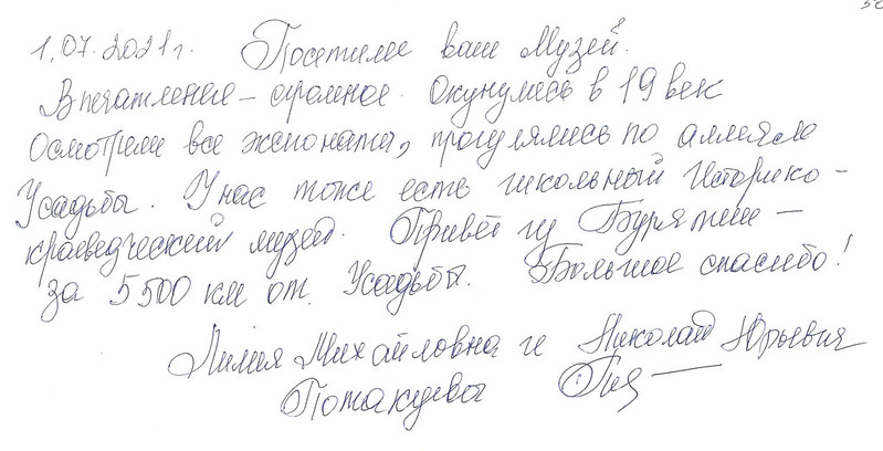 Лилия Михайловна и Николай Юрьевич Помакуевы