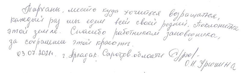 г. Аркадак Саратовской области. О.Н. Урюшина
