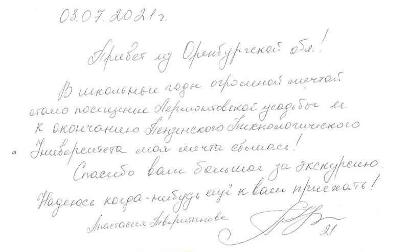 Анастасия Тверитинова