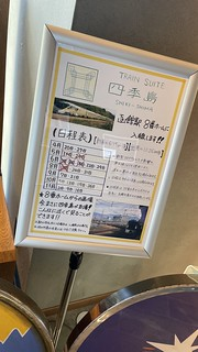 JRINN函館にて